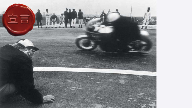 Photo from the first MotoGP that Honda entered a bike.